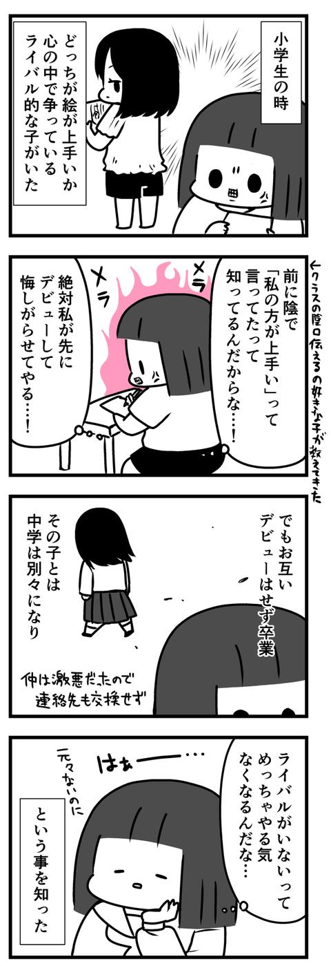 ブログ25