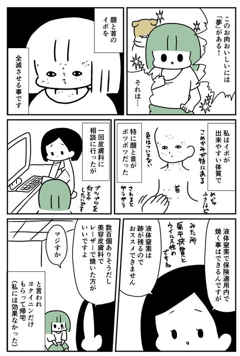 ブログ2_014