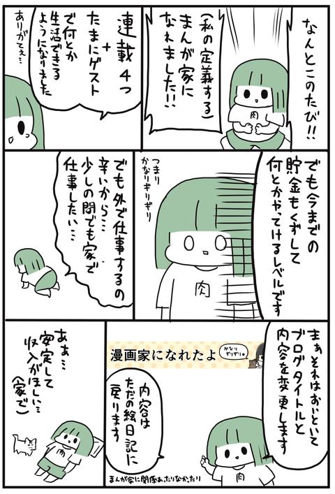 ブログ34