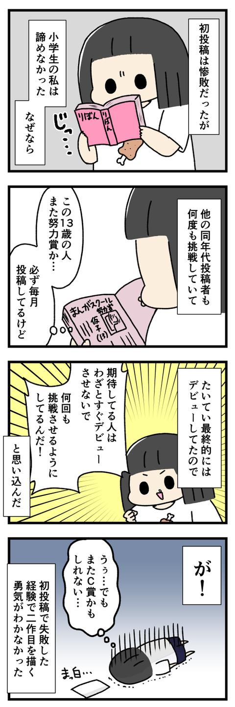 ブログ17