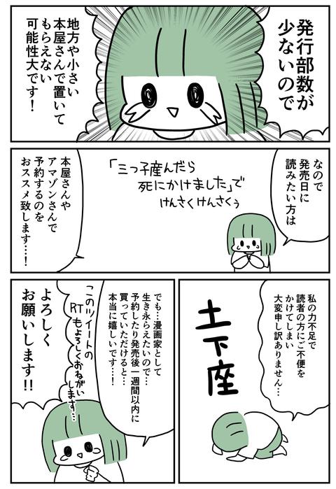 三つ子23_011