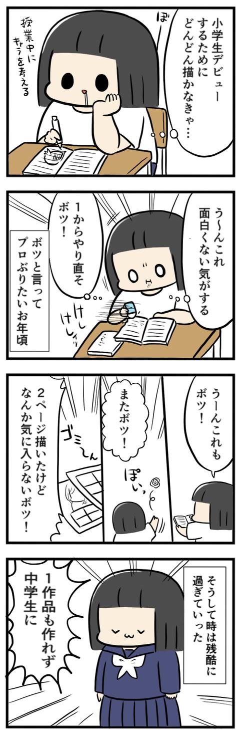 ブログ24