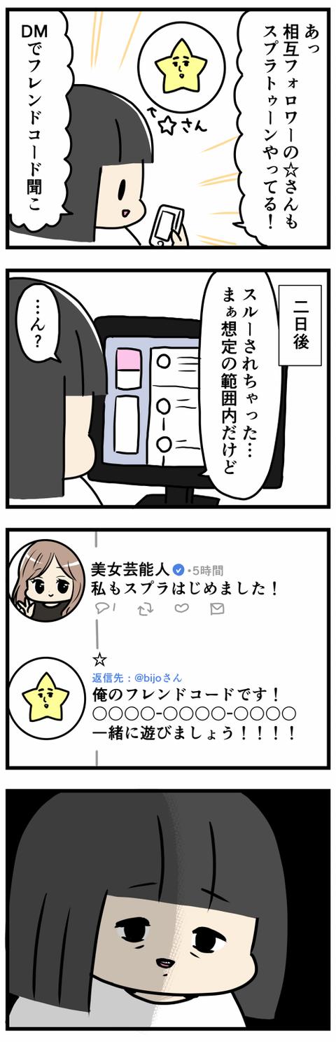 ブログ28