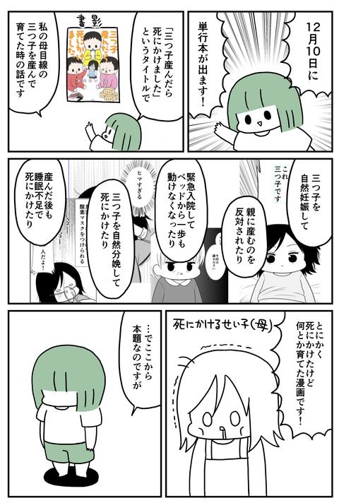 三つ子23_010