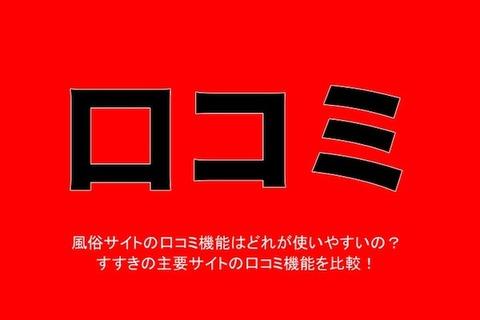 kuchikomi_00