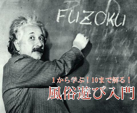 fuzoku_beginner