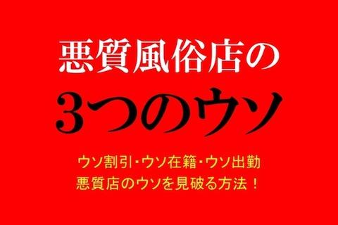 usofuzoku_00