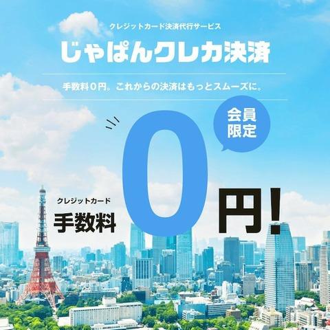 japancreca_00