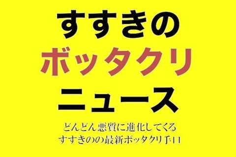 susukino_botta_news