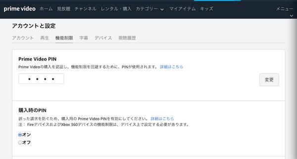 primevideo_pin