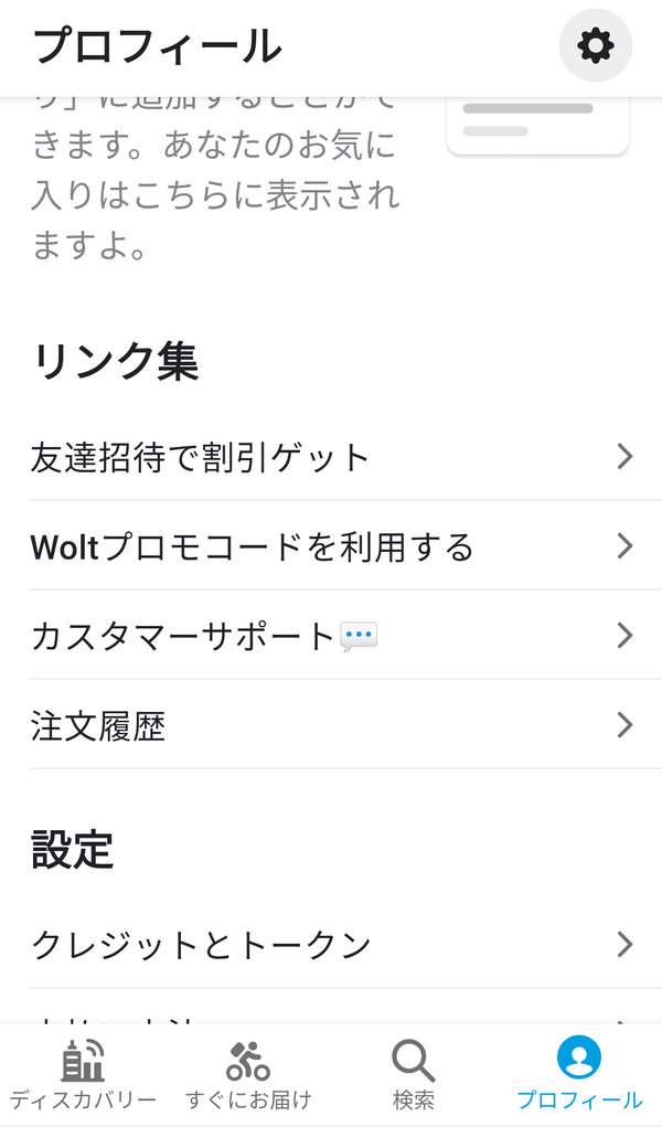woltcode