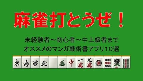 mahjong_select