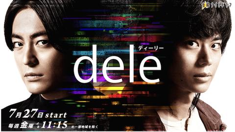 dele_drama
