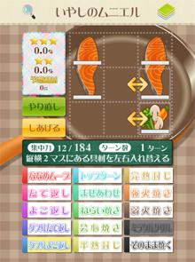 調理ラボの開発を終えて。