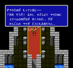 Final Fantasy III (Japan).002.png