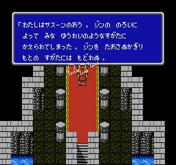 Final Fantasy III (Japan).000.png