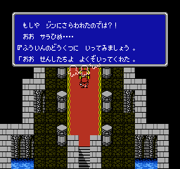Final Fantasy III (Japan).003.png