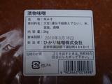 味噌漬け2