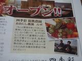 10/1四季彩