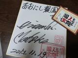 20121228円ひろし