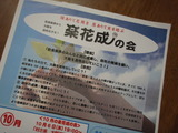 9/6楽花成の会