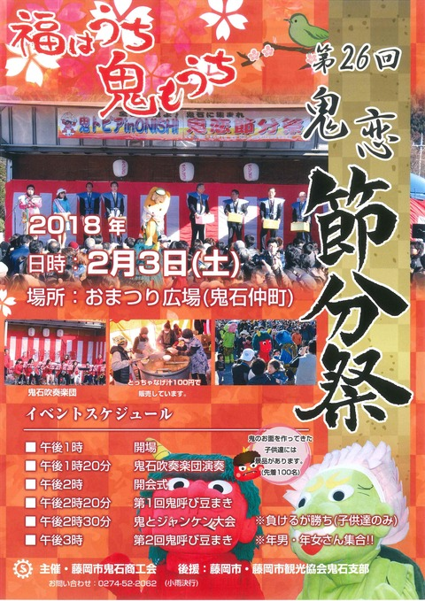 第26回  鬼恋 節分祭