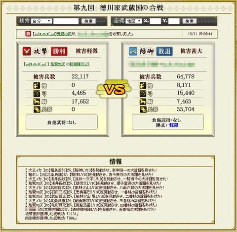 ■盟主戦3-1