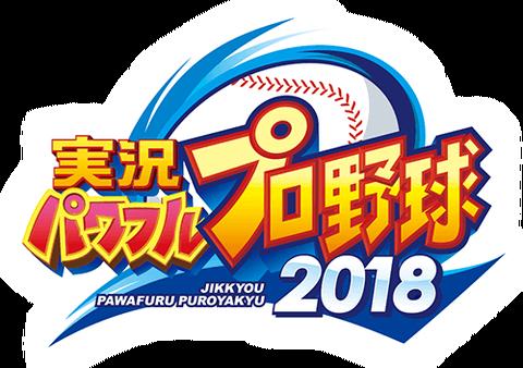 logo_pawa2018