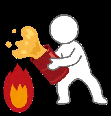 火に油を注ぐ人