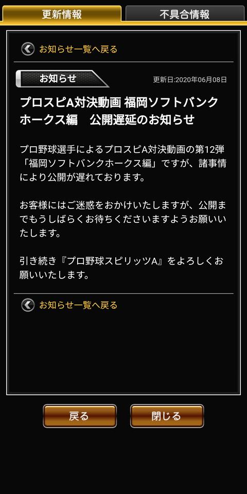 Screenshot_20200608-205203