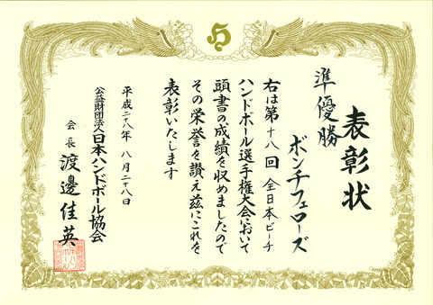 全日本ビーチハンドボール選手権大会準優勝(日本協会)