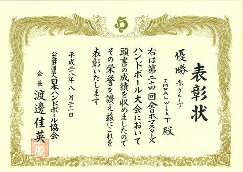 日本ハンドボール協会表彰状280821