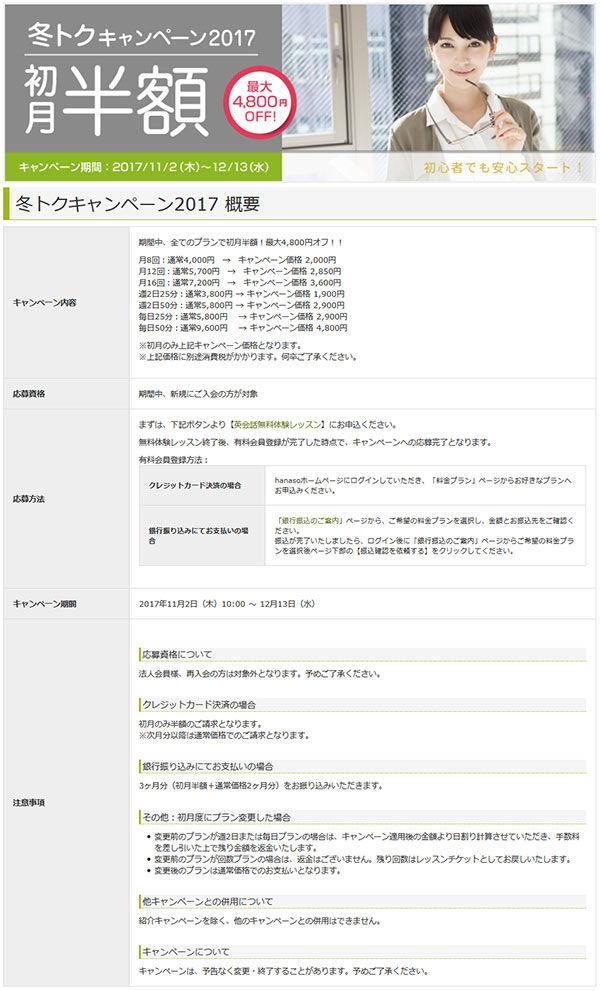 hanaso(ハナソ)「初月半額!冬トクキャンペーン2017」