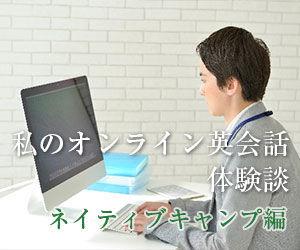 オンライン英会話体験談(ネイティブキャンプ編・まもるさん)