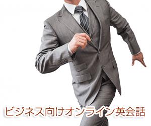 【厳選7社】オススメのビジネス向けオンライン英会話とは?