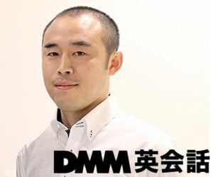 オンライン英会話「DMM英会話」突撃インタビュー