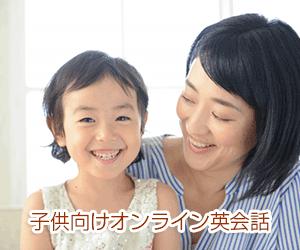 オススメの子供も向けオンライン英会話7社