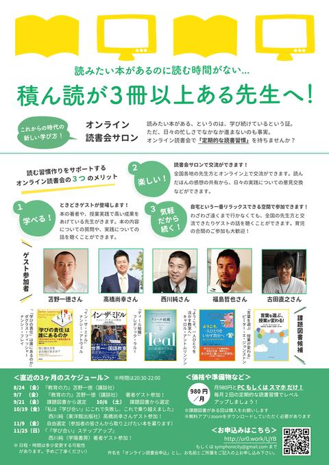 オンライン読書会チラシ (1)