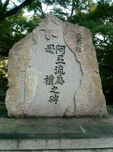 京都清水寺(アテルイ・モレ)