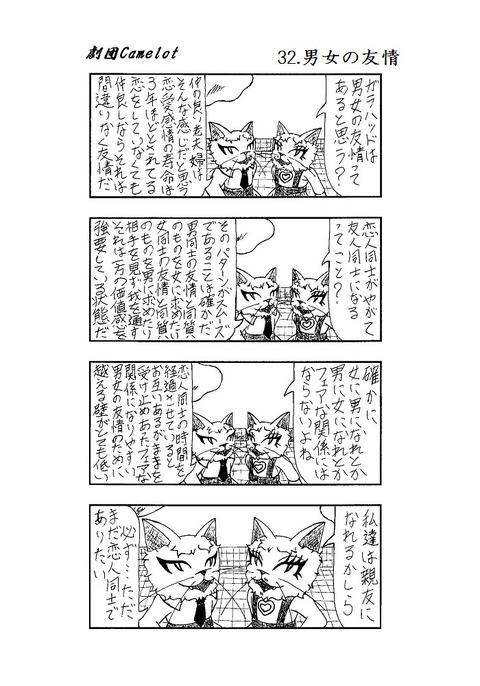 32.男女の友情