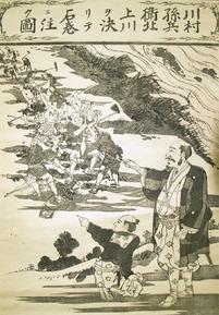 川村孫兵衛重吉 (2)