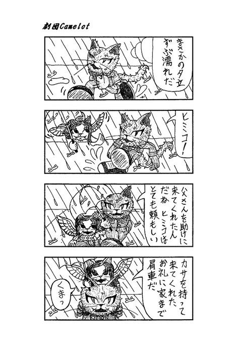 ヒミコ参上