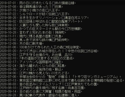 東京good 鈴木愛理
