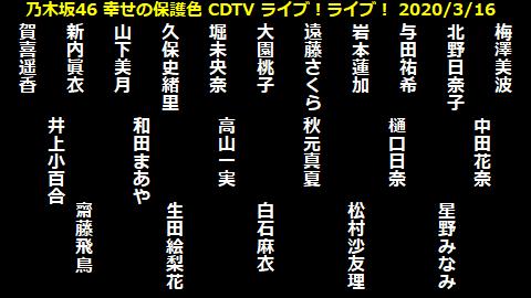 乃木坂46 幸せの保護色 CDTV 選抜メンバー