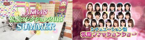 AKB48私服コレクション2015サマー01