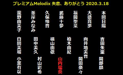 プレミアムMelodix 失恋ありがとう 2020.3.18