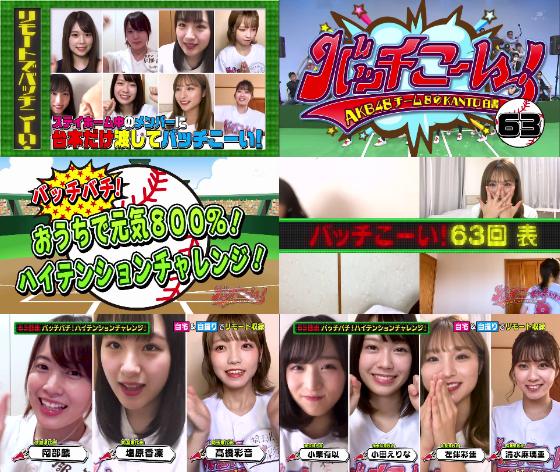 AKB48チーム8のKANTO白書 バッチこーい! #63