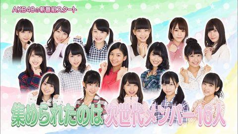 AKB48の今夜はお泊りッ 第1回出演メンバー