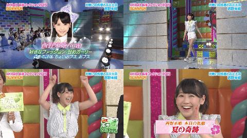 AKB48私服コレクション2015サマー07西野未姫