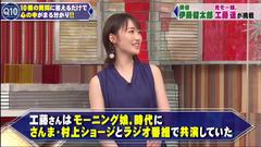 工藤遥 q10 ホンマでっか!tv (2)